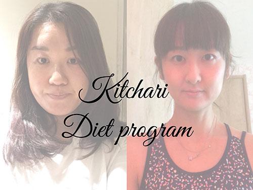 キッチャリーダイエットプログラム